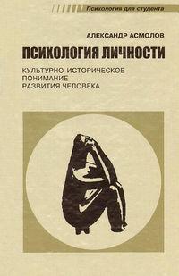 Асмолов, А. Г.  - Психология личности. Культурно-историческое понимание развития человека