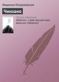 Петрушевская, Людмила  - Чинзано