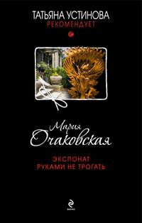 Очаковская, Мария  - Экспонат руками не трогать