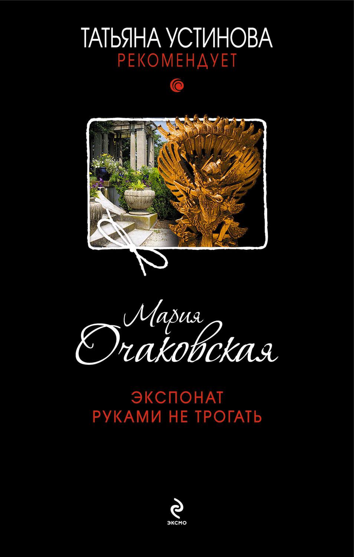 скачать бесплатно книги марии очаковской
