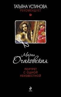 Очаковская, Мария  - Портрет с одной неизвестной