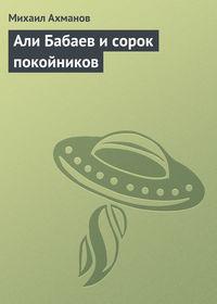 Ахманов, Михаил  - Али Бабаев и сорок покойников
