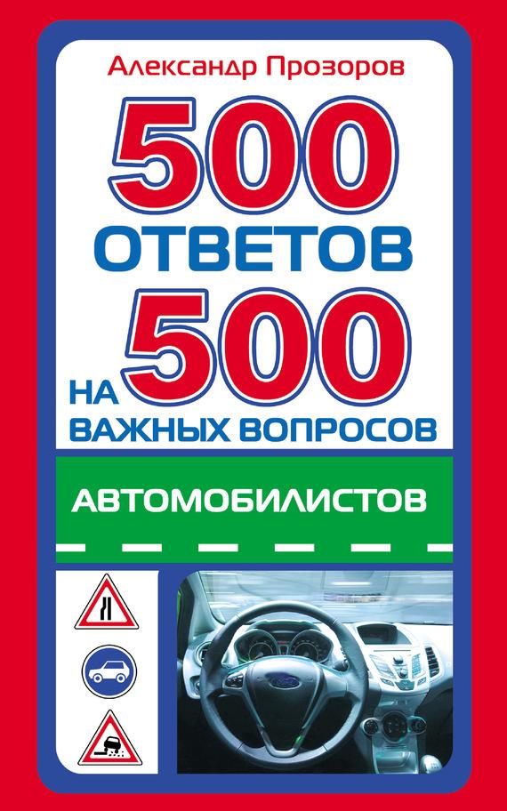 Александр Прозоров - 500 ответов на 500 важных вопросов автомобилистов