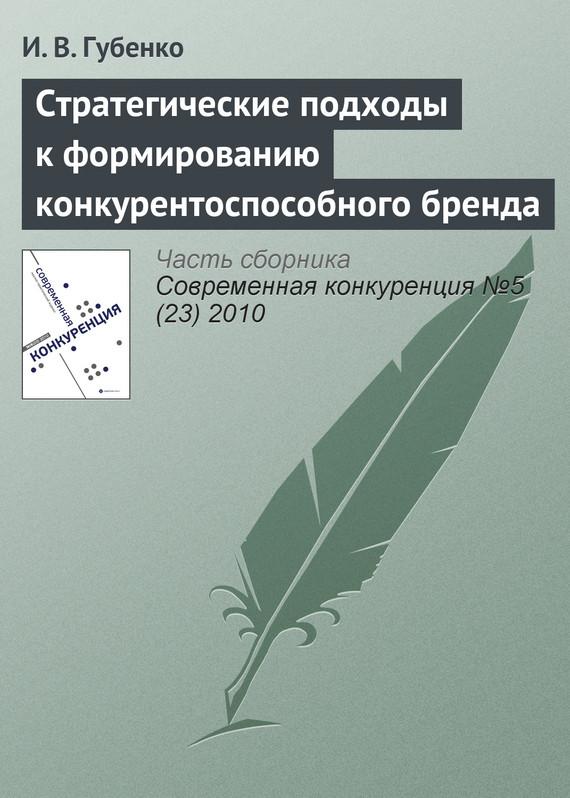 захватывающий сюжет в книге И. В. Губенко