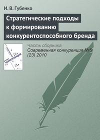 Губенко, И. В.  - Стратегические подходы к формированию конкурентоспособного бренда