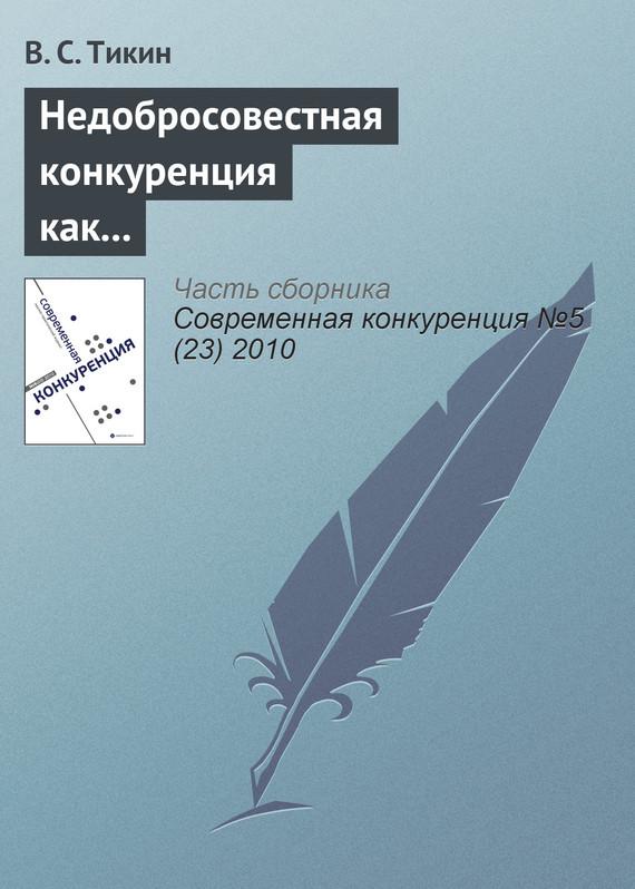 В. С. Тикин бесплатно