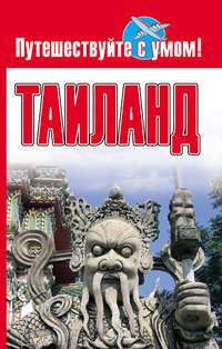 Отсутствует - Таиланд