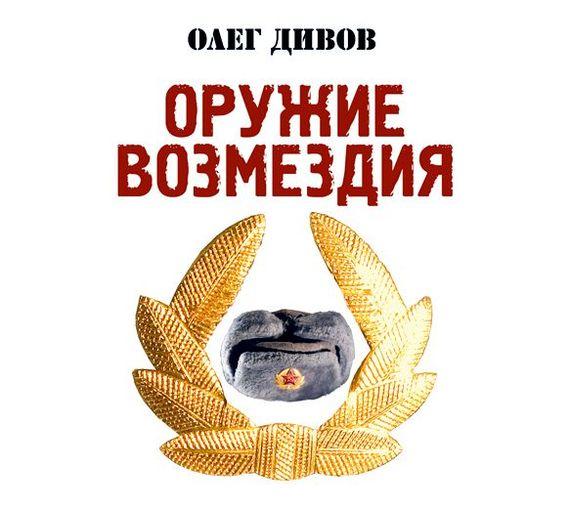 Оружие возмездия - Олег Дивов