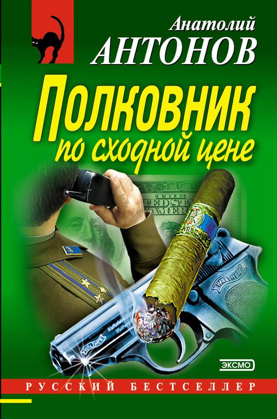 занимательное описание в книге Анатолий Антонов