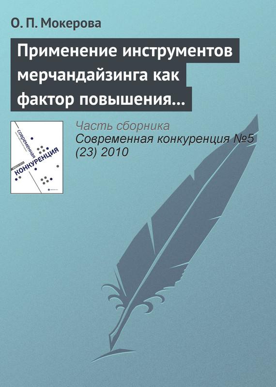 О. П. Мокерова Применение инструментов мерчандайзинга как фактор повышения оптовых продаж на предприятиях Кировской области