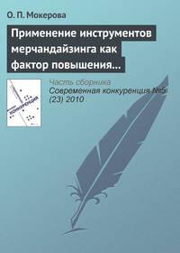 Мокерова, О. П.  - Применение инструментов мерчандайзинга как фактор повышения оптовых продаж на предприятиях Кировской области