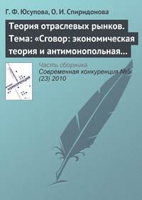 Юсупова, Г. Ф.  - Теория отраслевых рынков. Тема: «Сговор: экономическая теория и антимонопольная политика»