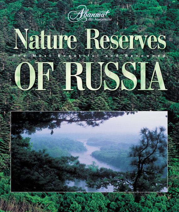 Отсутствует Nature Reserves of Russia сборник статей advances of science proceedings of articles the international scientific conference czech republic karlovy vary – russia moscow 29–30 march 2016