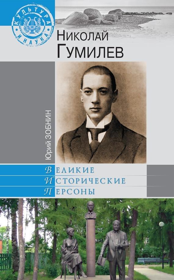 Николай Гумилев - Юрий Зобнин
