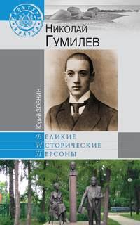 Зобнин, Юрий  - Николай Гумилев