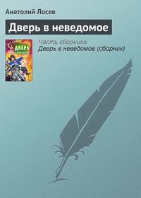 Лосев, Анатолий  - Дверь в неведомое
