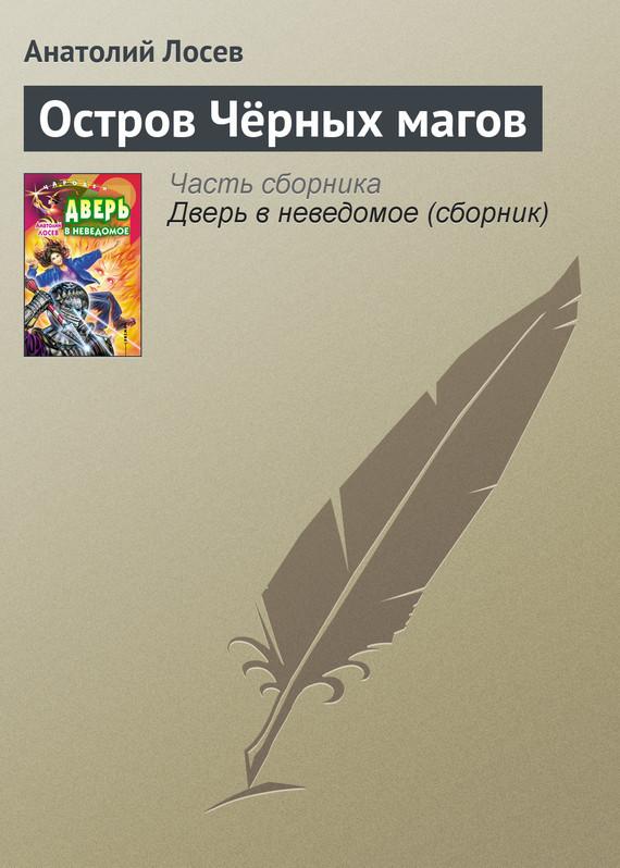 напряженная интрига в книге Анатолий Лосев