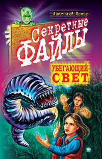 Лосев, Анатолий  - Убегающий свет