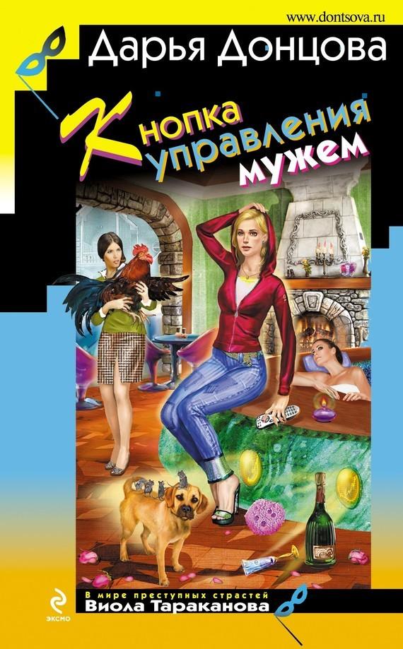 Обложка книги Кнопка управления мужем, автор Донцова, Дарья