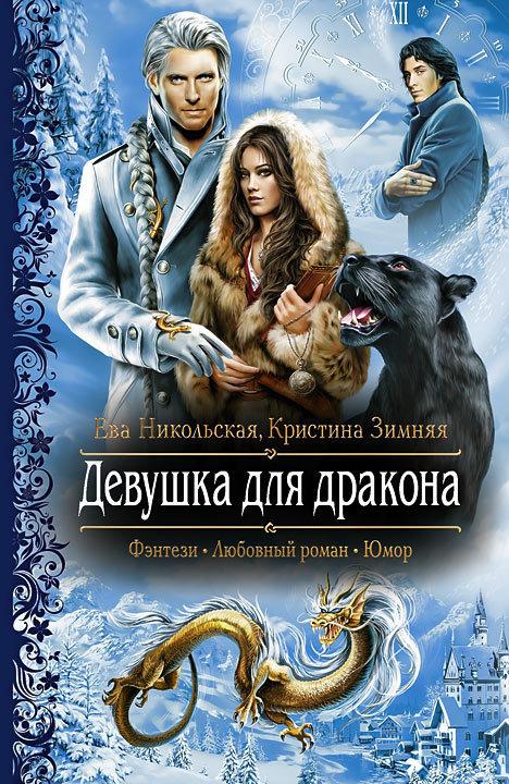 Ева Никольская, Кристина Зимняя - Девушка для дракона