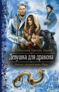 Никольская, Ева  - Девушка для дракона