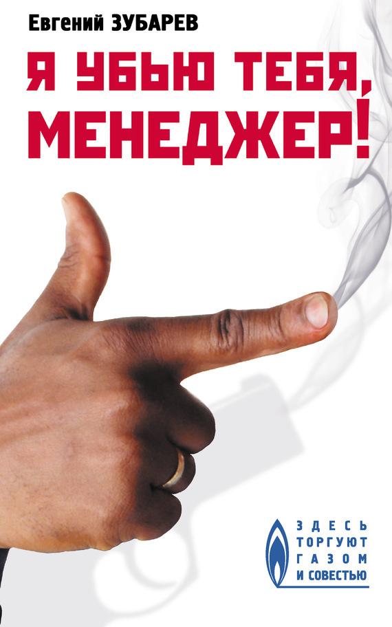 Обложка книги Я убью тебя, менеджер, автор Зубарев, Евгений