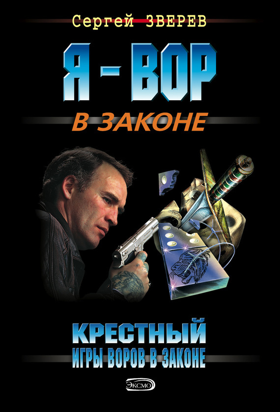 обложка электронной книги Крестный. Игры воров в законе