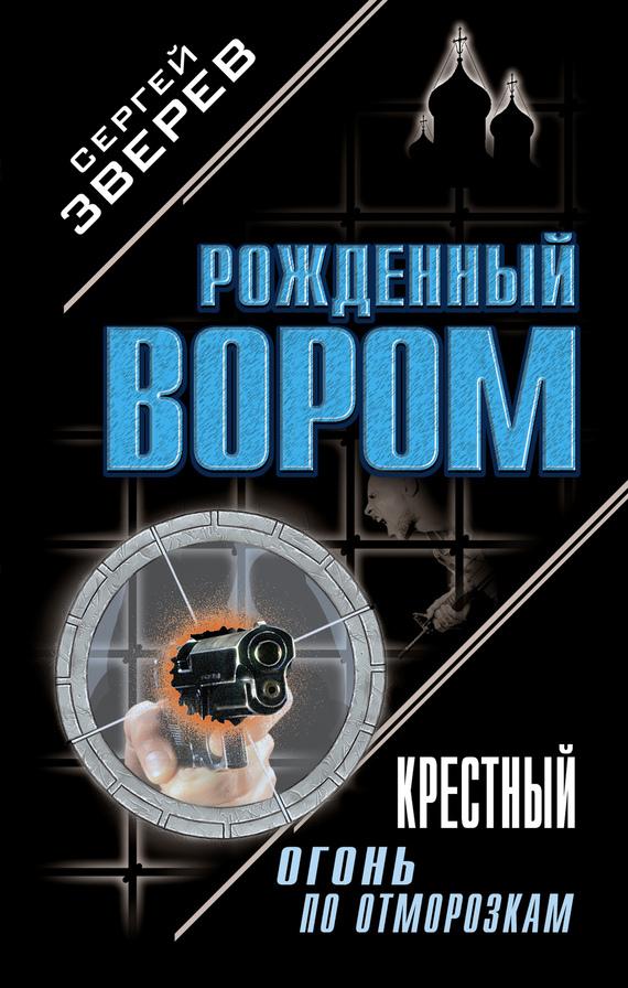 Сергей Зверев - Крестный. Огонь по отморозкам