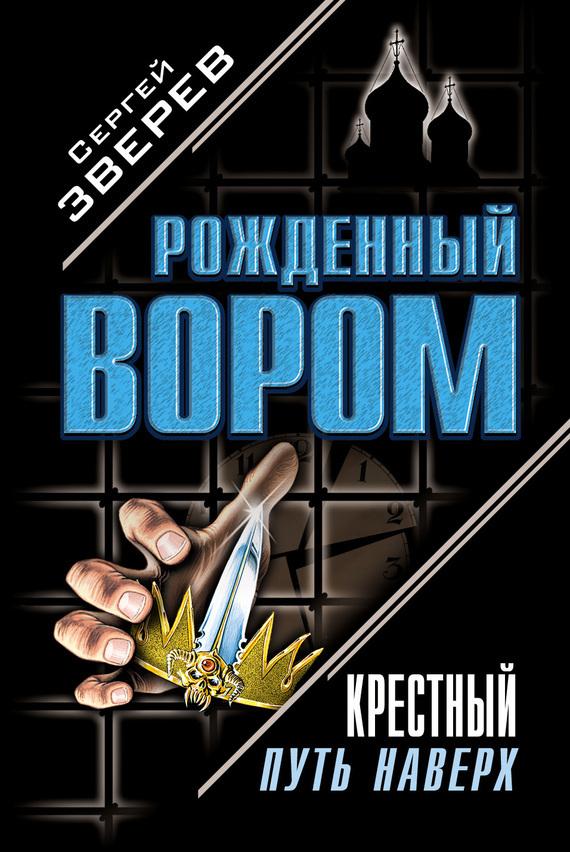 Сергей Зверев Крестный. Путь наверх (сборник) сергей лапшин последний довод побежденных
