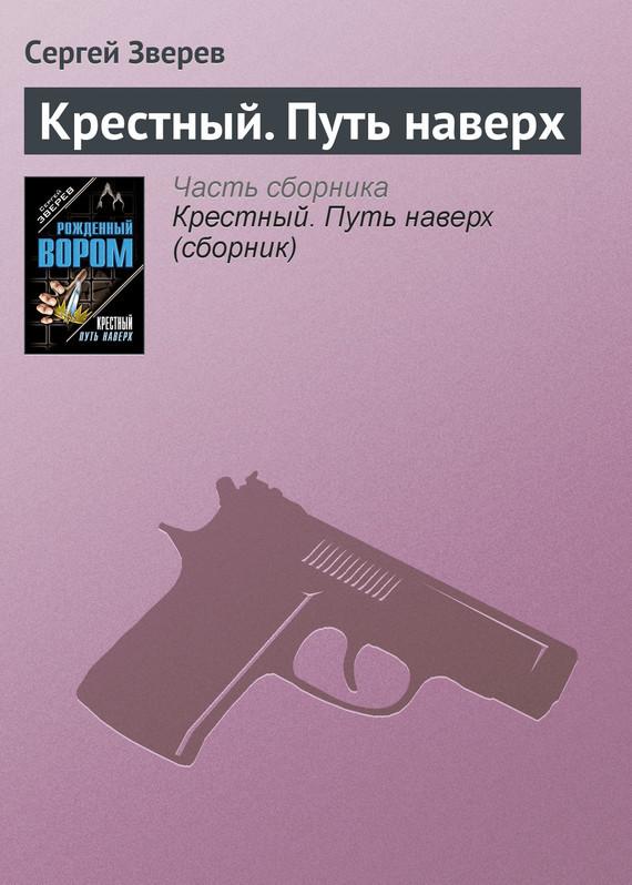 Сергей Зверев Крестный. Путь наверх сергей галиуллин чувство вины илегкие наркотики