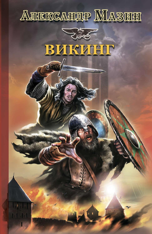 Скачать книги про викингов