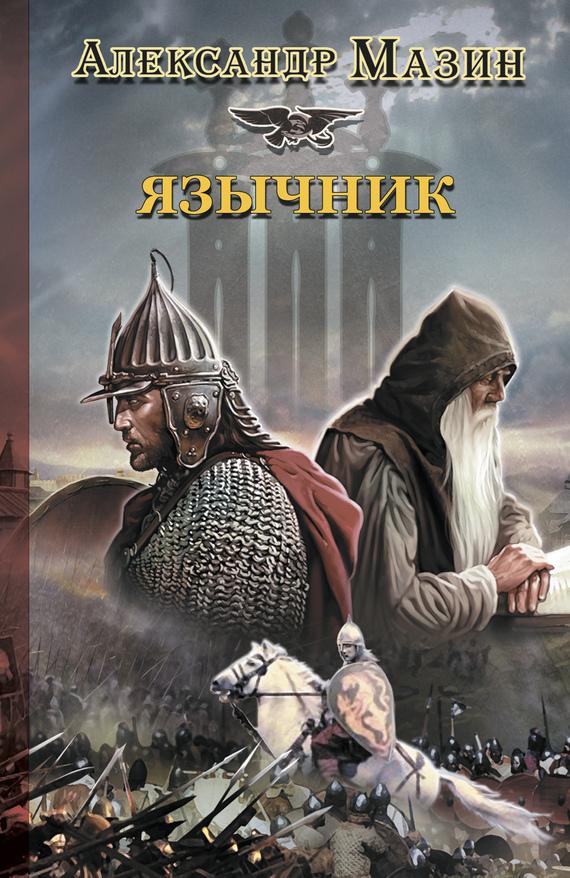 Язычник LitRes.ru 59.000