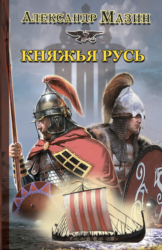 Александр Мазин Княжья Русь александр мазин княжья русь