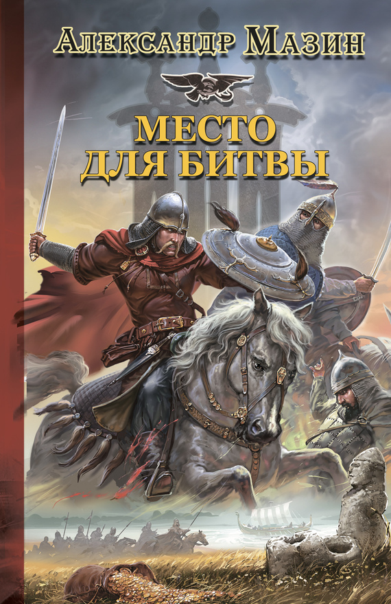 Александр Мазин Место для битвы книги эксмо варяг место для битвы