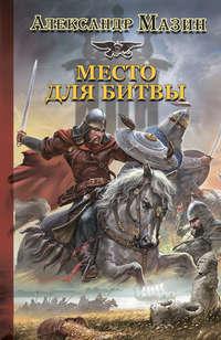 Мазин, Александр  - Место для битвы