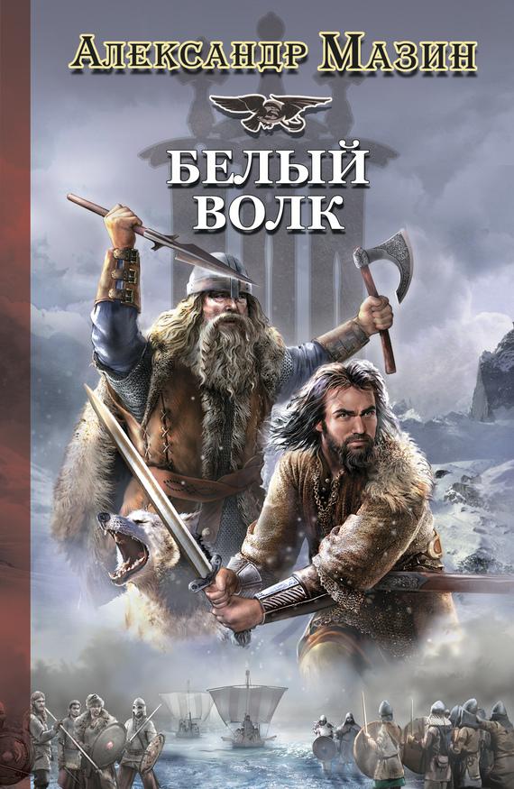 Александр Мазин - Белый Волк