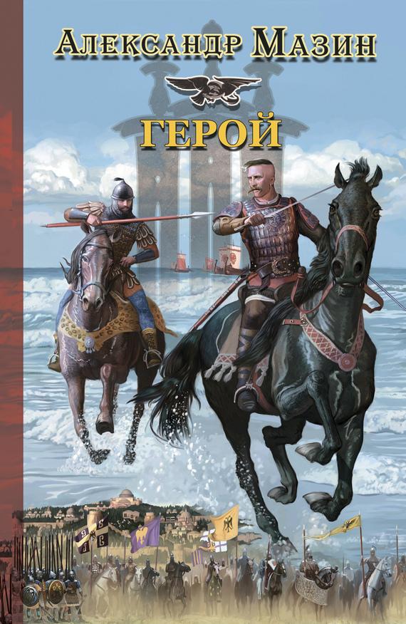 Герой LitRes.ru 59.000