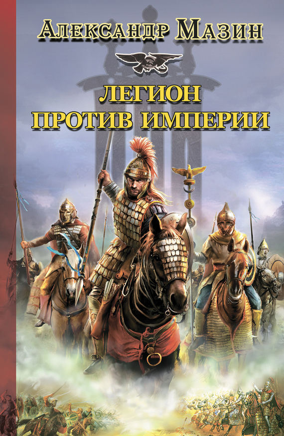 Александр Мазин Легион против Империи