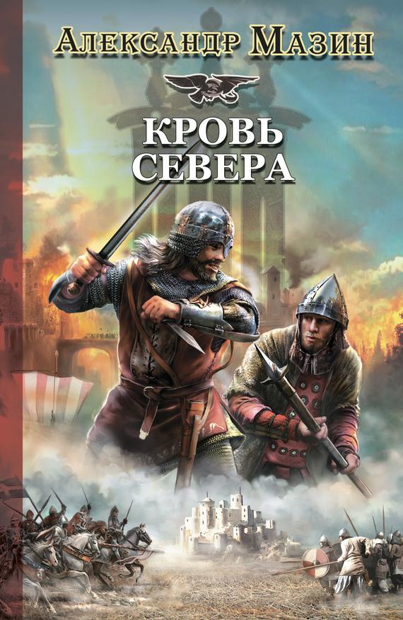 Александр Мазин Кровь Севера паника upgrade кровь древних