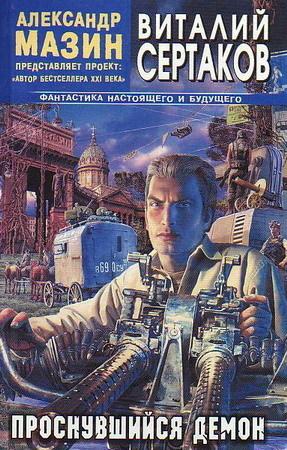 Виталий Сертаков - Проснувшийся Демон