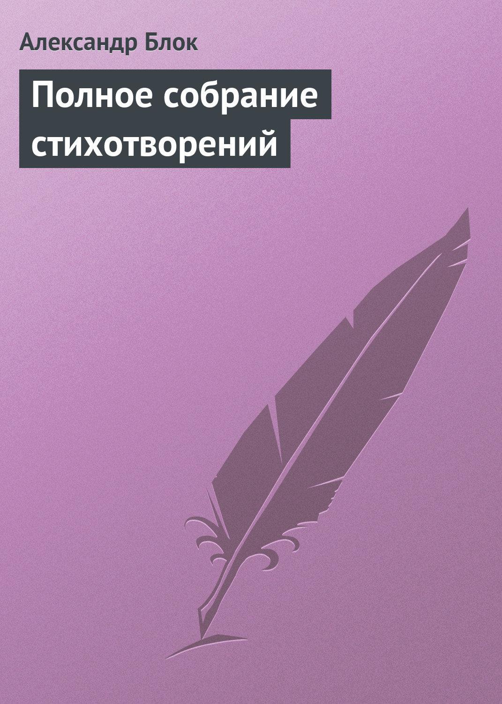 Собрание сочинений некрасов скачать fb2