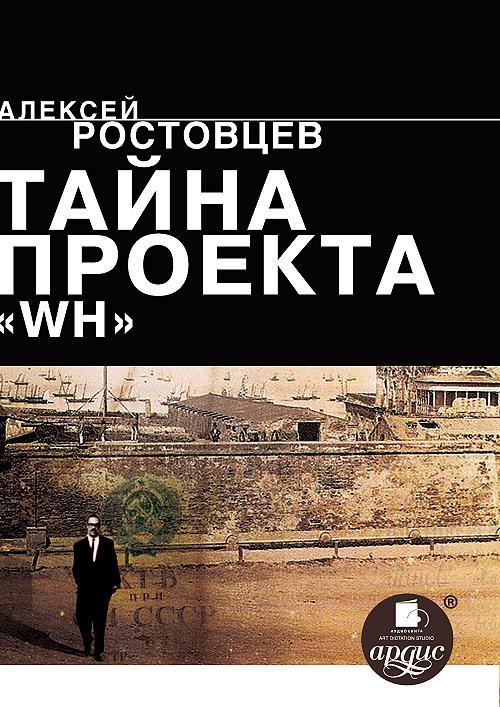 Тайна проекта WH ( Алексей Ростовцев  )