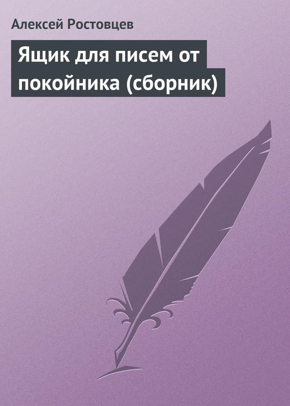 Алексей Ростовцев - Ящик для писем от покойника