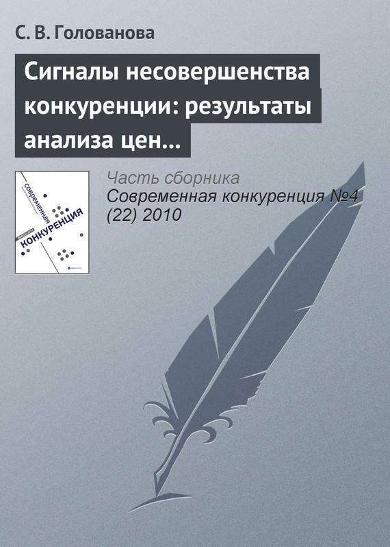 С. В. Голованова бесплатно