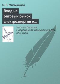 Мильчакова, О. В.  - Вход на оптовый рынок электроэнергии и мощности: антимонопольный аспект