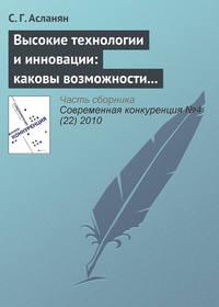 Асланян, С. Г.  - Высокие технологии и инновации: каковы возможности российских компаний