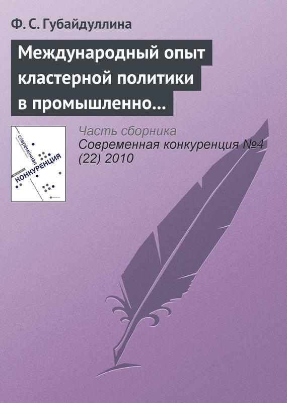 бесплатно Международный опыт кластерной политики в промышленно развитых странах Скачать Ф. С. Губайдуллина