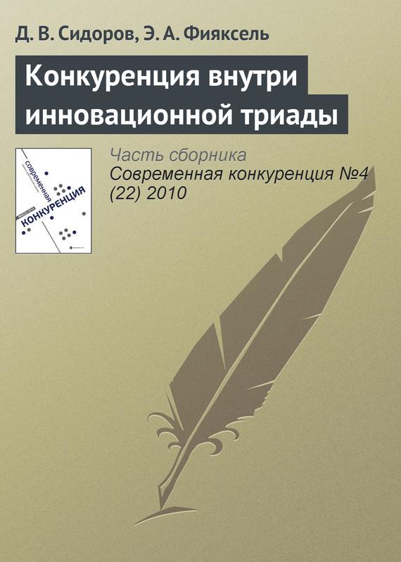 Д. В. Сидоров Конкуренция внутри инновационной триады коровин в конец проекта украина