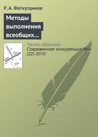 Фатхутдинов, Р. А.  - Методы выполнения всеобщих функций управления конкурентоспособностью организации (продолжение)