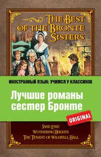 - Лучшие романы сестер Бронте / The Best of the Bront? Sisters